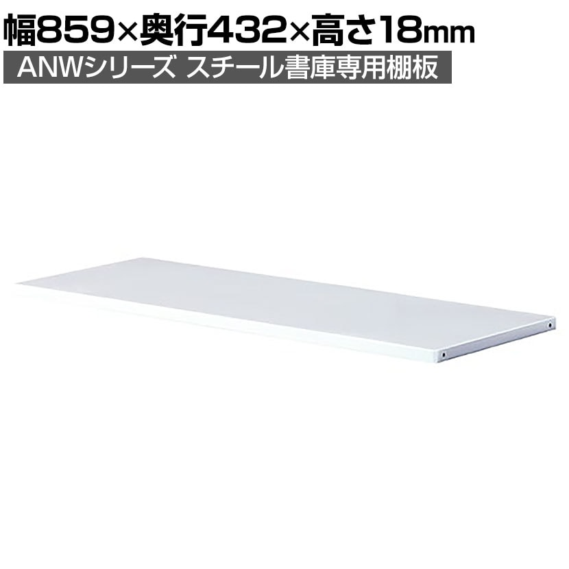 ANWシリーズ スチール書庫(奥行515)用棚板 ホワイト オフィス キャビネット