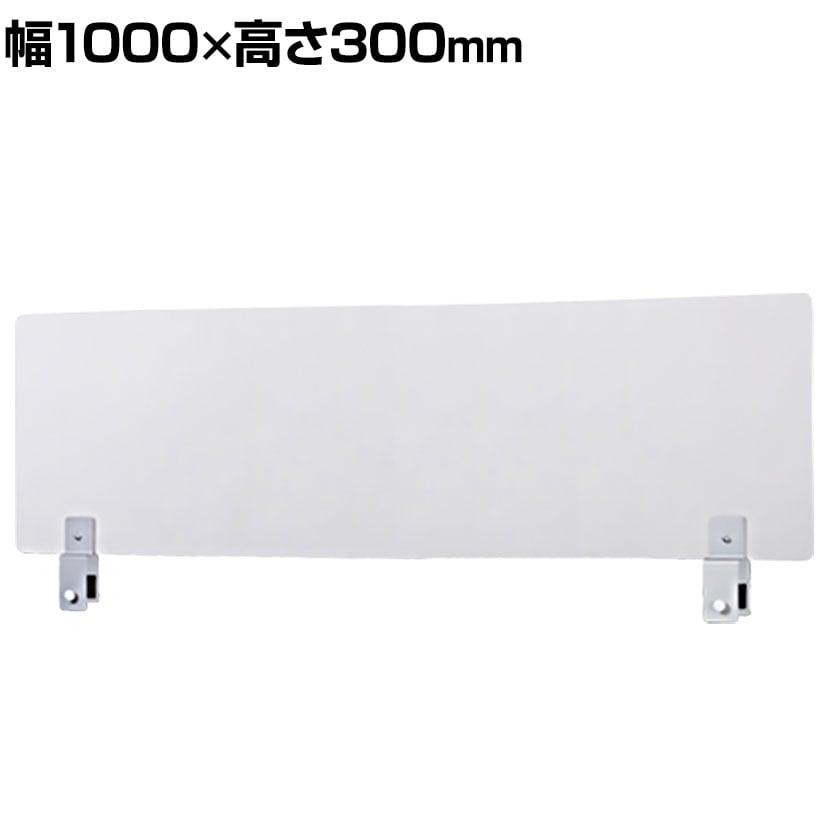 飛沫防止 ジョイントアクリルパネル クランプ式 透明 幅1000×高さ300mm デスクパネル パーティション
