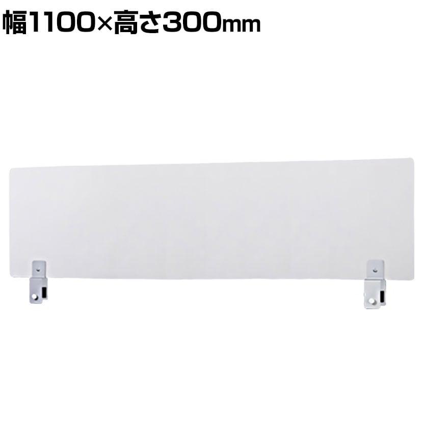 飛沫防止 ジョイントアクリルパネル クランプ式 透明 幅1100×高さ300mm デスクパネル パーティション