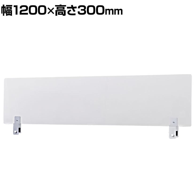 飛沫防止 ジョイントアクリルパネル クランプ式 透明 幅1200×高さ300mm デスクパネル パーティション