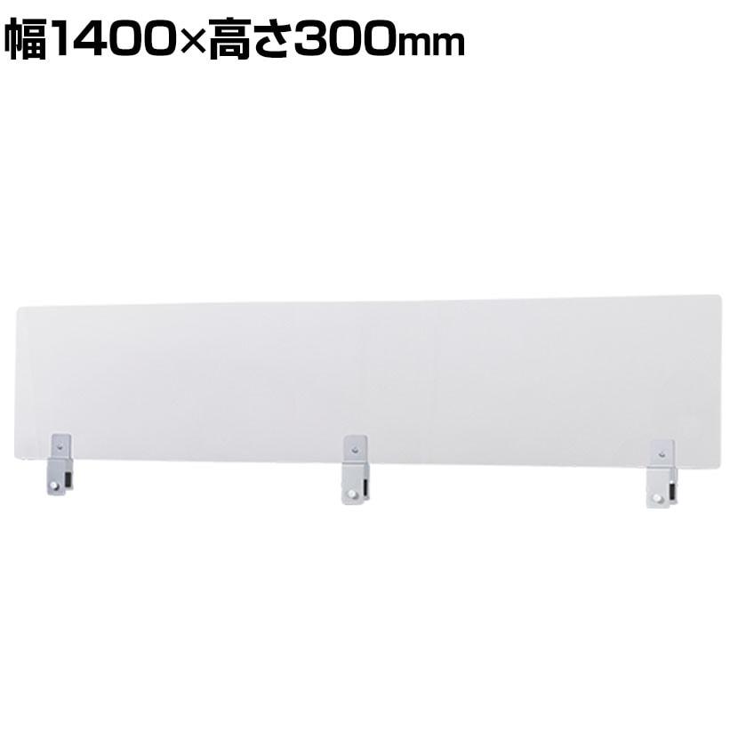 飛沫防止 ジョイントアクリルパネル クランプ式 透明 幅1400×高さ300mm デスクパネル パーティション
