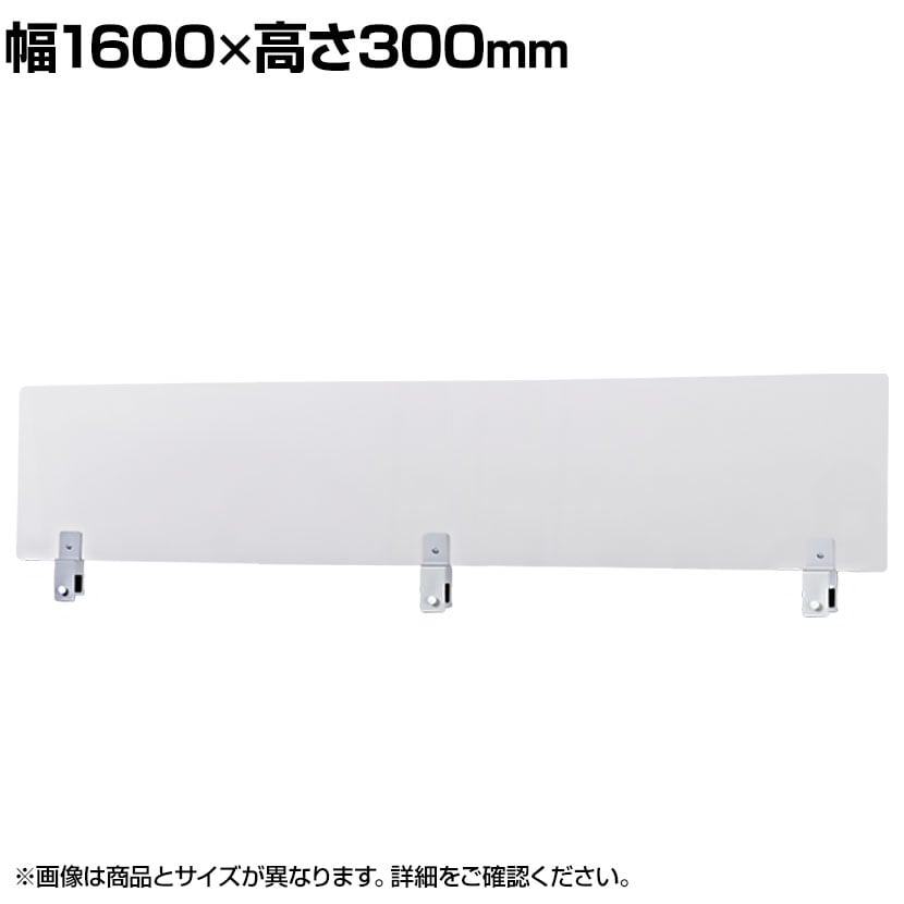 飛沫防止 ジョイントアクリルパネル クランプ式 透明 幅1600×高さ300mm デスクパネル パーティション