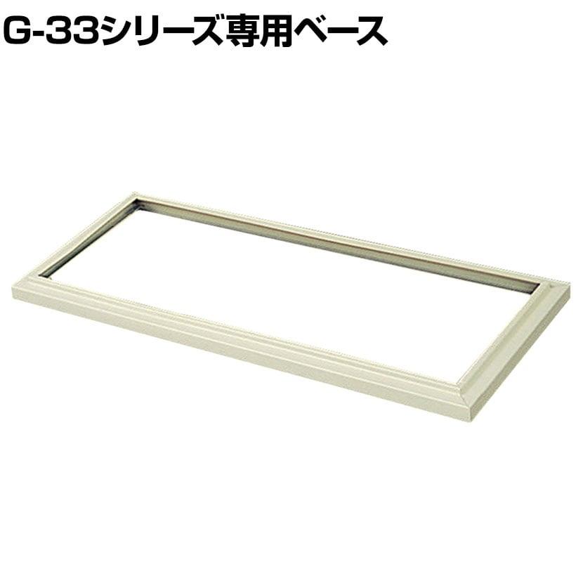 SE-G-33B / スチール書庫ベース
