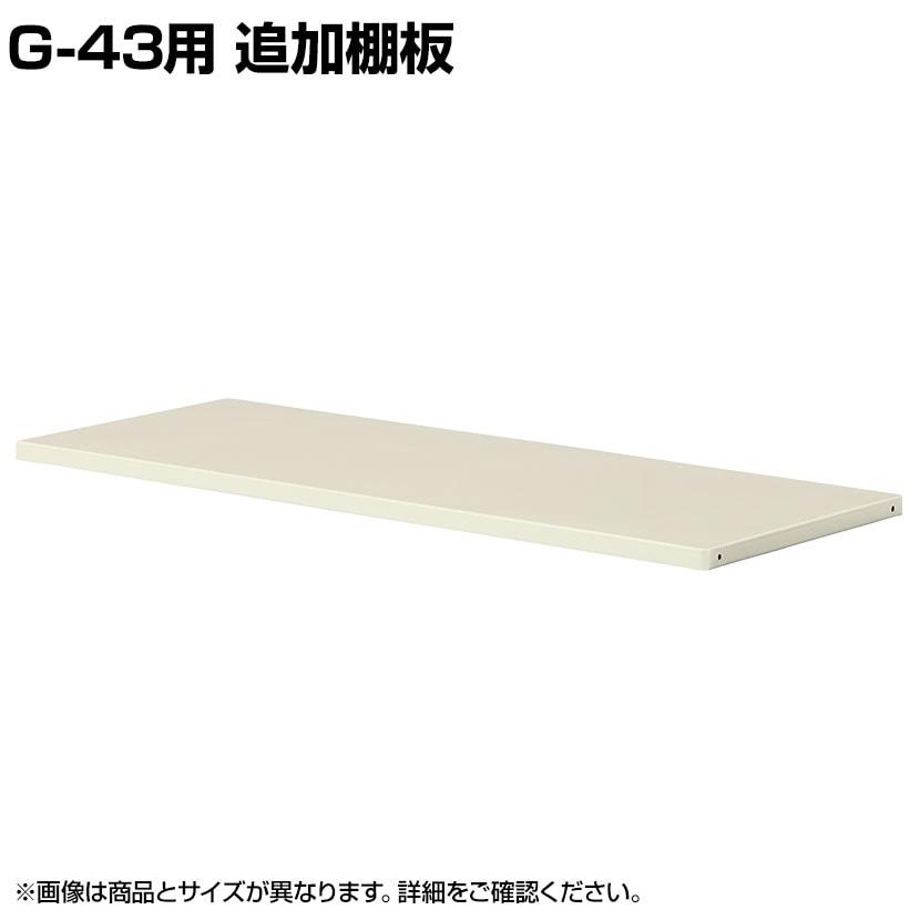 Gシリーズ追加棚板/G-43用/SE-G-TT43