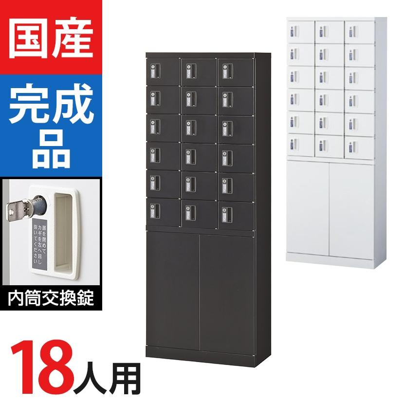 18人用 3列6段 小物入れロッカー 鍵付き 内筒交換錠 幅600×奥行300×高さ1600mm 【国産】【完成品】