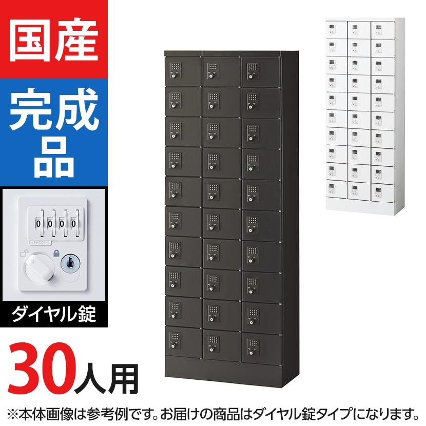 30人用 小物入れロッカー ダイヤル錠【国産】【完成品】