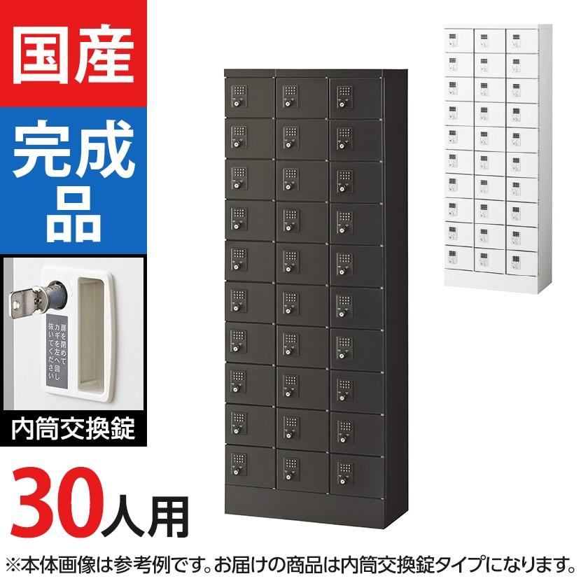 30人用 小物入れロッカー 内筒交換錠【国産】【完成品】