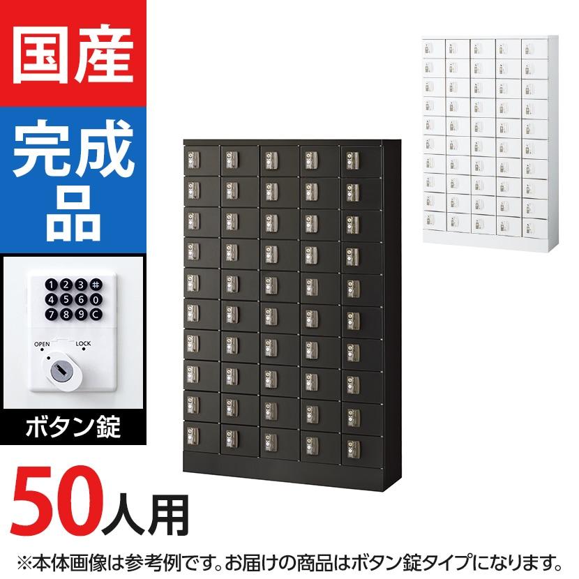 50人用 5列10段 小物入れロッカー 鍵付き ボタン錠 幅1000×奥行300×高さ1600mm 【国産】【完成品】