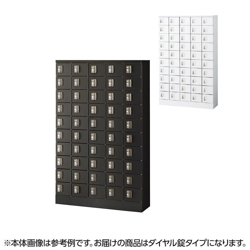 50人用 小物入れロッカー ダイヤル錠【国産】【完成品】