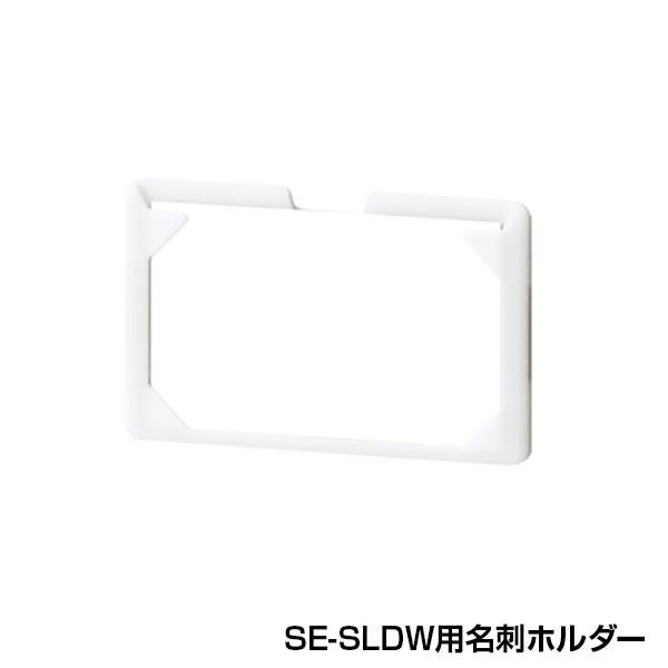 [オプション] SLDW用名刺ホルダー LKW-MF