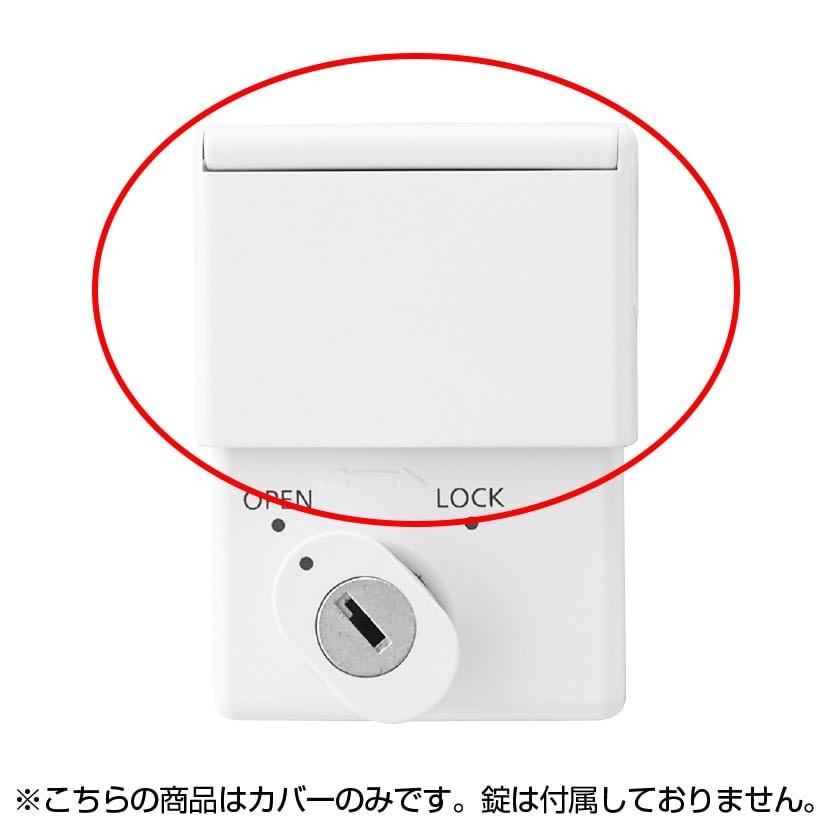 [オプション]ボタン錠目隠しカバー システム収納庫クウォール(ホワイト)・ロッカー(SLBシリーズ)・小物入れロッカー対応