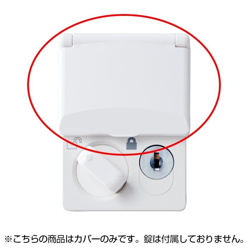 [オプション]ダイヤル錠目隠しカバー システム収納庫クウォール(ホワイト)・ロッカー(SLBシリーズ)・小物入れロッカー対応
