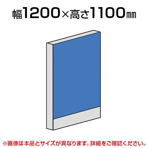 直線パネル(布張り)/幅1200×高さ1100mm/SE-LPX-1112