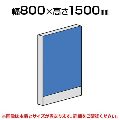 直線パネル(布張り)/幅800×高さ1500mm/SE-LPX-1508