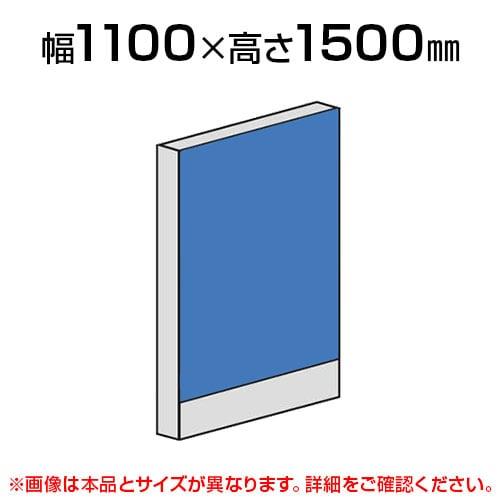 直線パネル(布張り)/幅1100×高さ1500mm/SE-LPX-1511