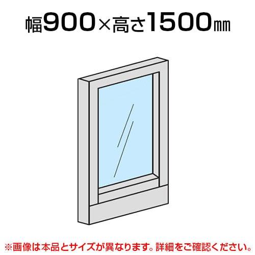 全面ガラスパネル/幅900×高さ1500mm/SE-LPX-G1509