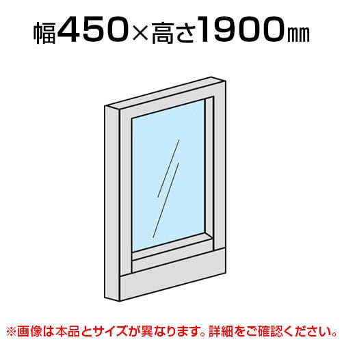 全面ガラスパネル/幅450×高さ1900mm/SE-LPX-G1904