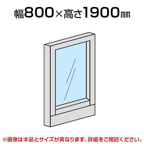 全面ガラスパネル/幅800×高さ1900mm/SE-LPX-G1908
