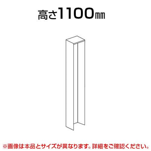 壁付柱/高さ1100mm/SE-LPX-K11