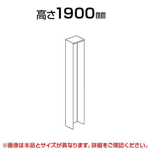 壁付柱/高さ1900mm/SE-LPX-K19