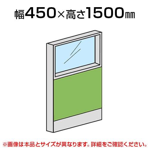 上部ガラスパネル(布張り)/幅450×高さ1500mm/SE-LPX-PG1504