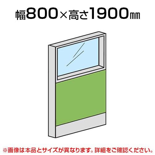 上部ガラスパネル(布張り)/幅800×高さ1900mm/SE-LPX-PG1908
