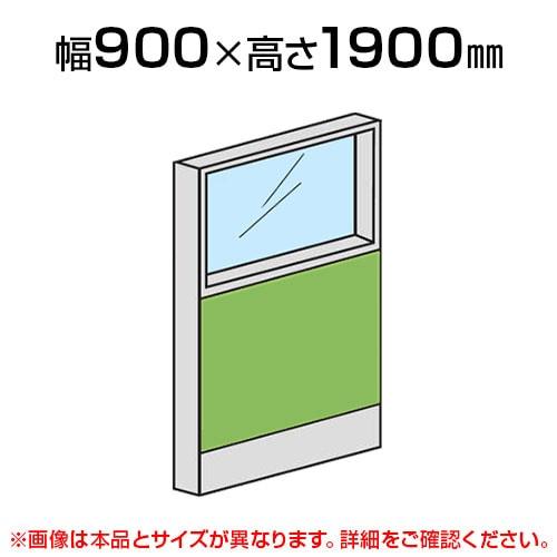 上部ガラスパネル(布張り)/幅900×高さ1900mm/SE-LPX-PG1909