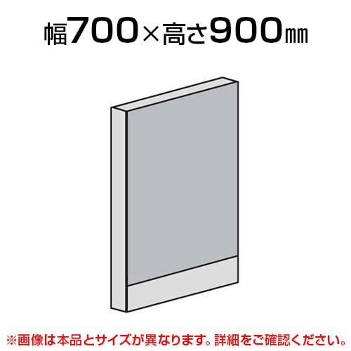 直線パネル(スチール)/幅700×高さ900mm/SE-LPX-S0907