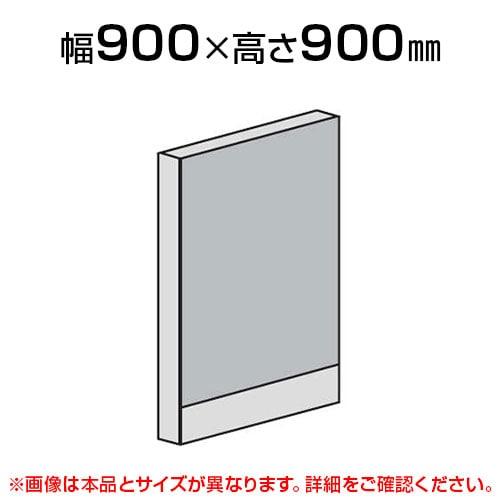 直線パネル(スチール)/幅900×高さ900mm/SE-LPX-S0909
