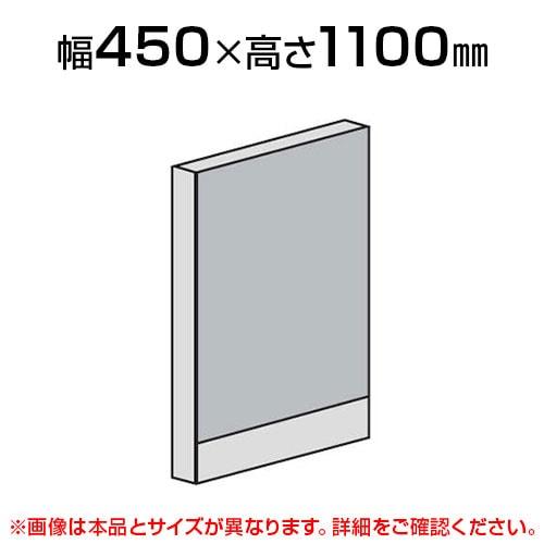 直線パネル(スチール)/幅450×高さ1100mm/SE-LPX-S1104