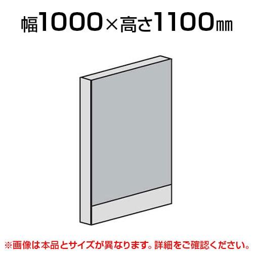 直線パネル(スチール)/幅1000×高さ1100mm/SE-LPX-S1110