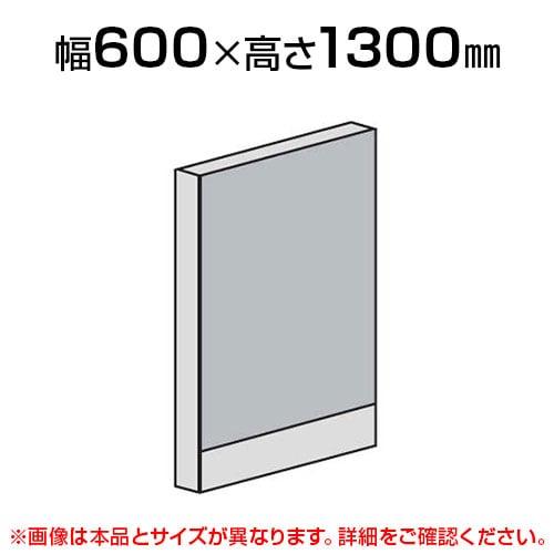 直線パネル(スチール)/幅600×高さ1300mm/SE-LPX-S1306