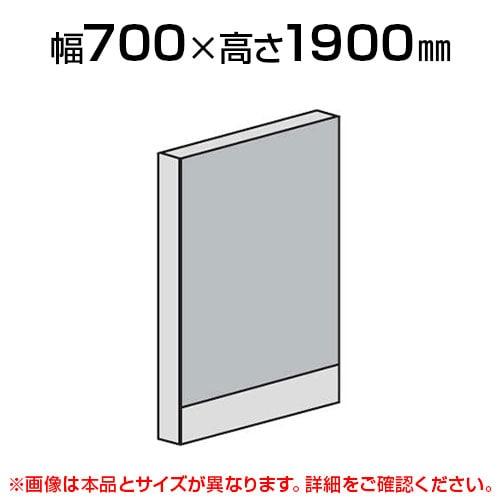 直線パネル(スチール)/幅700×高さ1900mm/SE-LPX-S1907