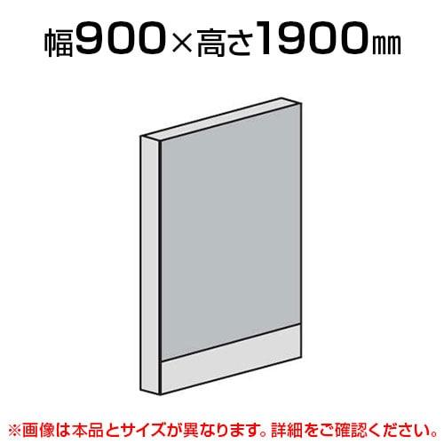 直線パネル(スチール)/幅900×高さ1900mm/SE-LPX-S1909