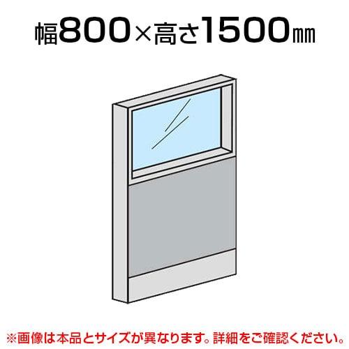 上部ガラスパネル(スチール)/幅800×高さ1500mm/SE-LPX-SPG1508