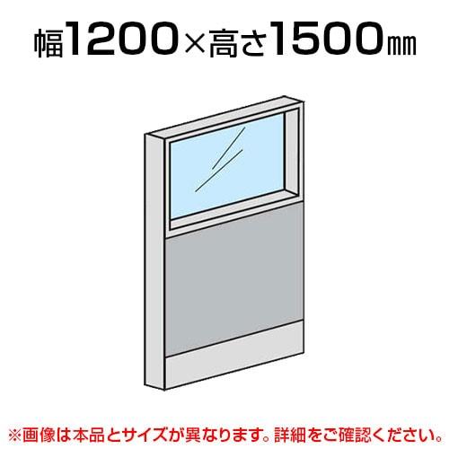上部ガラスパネル(スチール)/幅1200×高さ1500mm/SE-LPX-SPG1512