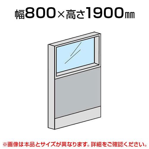 上部ガラスパネル(スチール)/幅800×高さ1900mm/SE-LPX-SPG1908