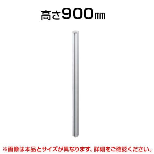 連結ポール(L字・T字・十字)/高さ900mm/SE-LPX-W09