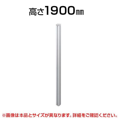 連結ポール(L字・T字・十字)/高さ1900mm/SE-LPX-W19