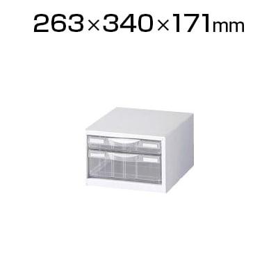 スチール製 A4判1列浅型1段・深型1段 書類整理ケース(卓上用)ホワイト プラスチック引出し 幅263×奥行340×高さ171mm オフィス キャビネット【国産】【完成品】/SE-LW-P102C