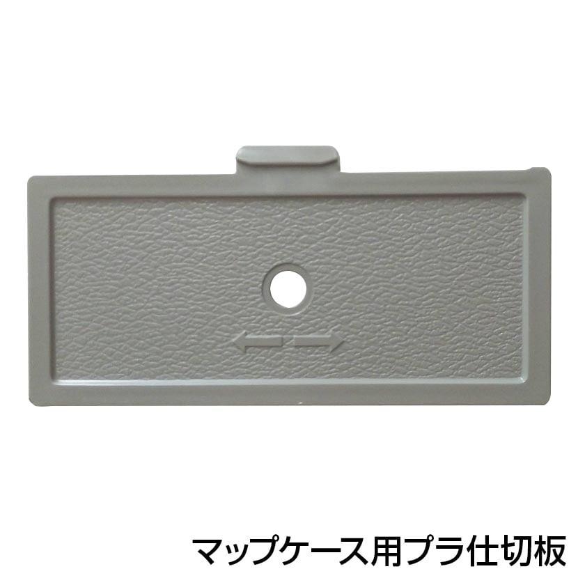 [オプション] マップケース プラ仕切板 MAP-W