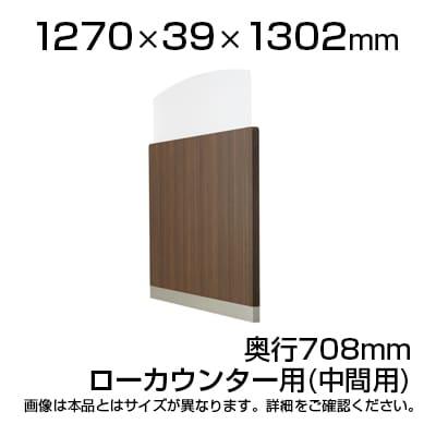スチール製 ローカウンターPX スクリーンパネル(ローカウンター用) 中間用/幅1270×奥行39×高さ1302mm 【国産】/SE-PX-SPC-B