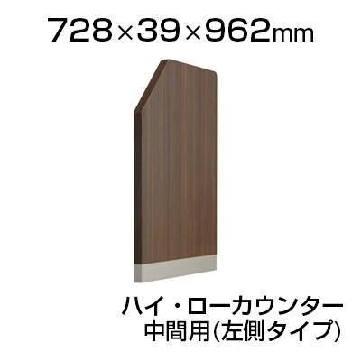 スチール製 ローカウンターPX 中間用パネル(ハイ・ローカウンター用) 左用/幅728×奥行39×高さ962mm 【国産】/SE-PXHL-EPL-B