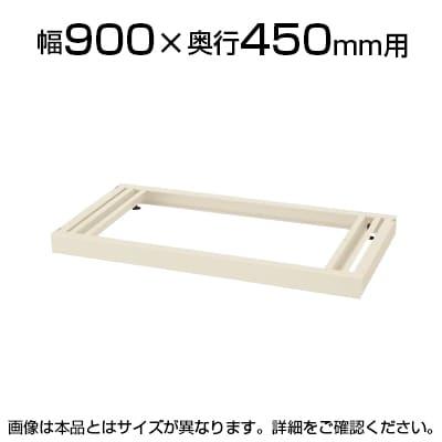 [オプション]クウォール ベース(アジャスター付) 幅900×奥行450mm RG45-NB