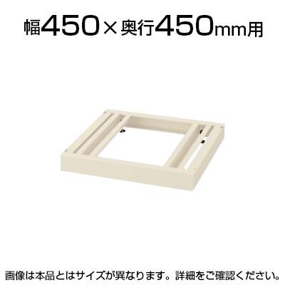 [オプション]クウォール スキマ書庫用ベース(アジャスター付) 幅450×奥行450mm RG45-NB45