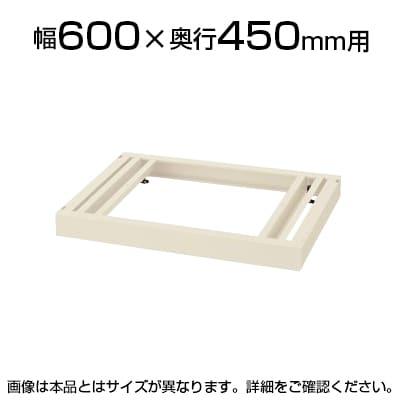 [オプション]クウォール スキマ書庫用ベース(アジャスター付) 幅600×奥行450mm RG45-NB60