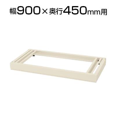 [オプション]クウォール ダブルベース(アジャスター付) 幅900×奥行450mm RG45-NDB