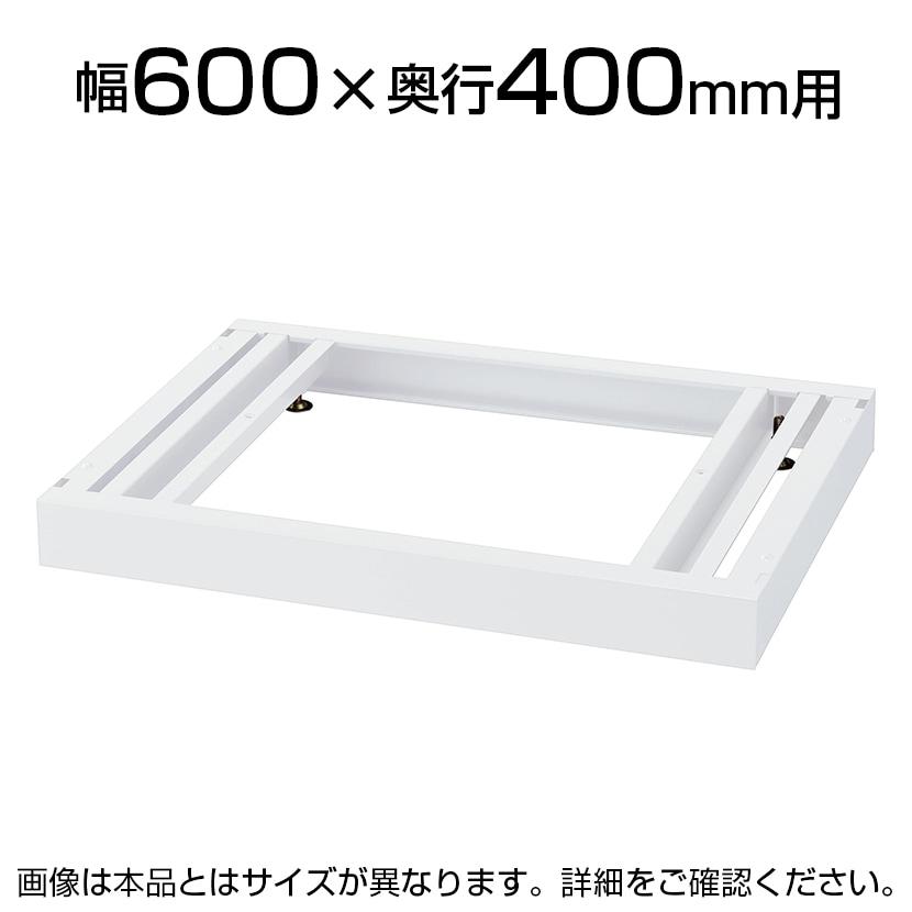 [オプション]クウォール スキマ書庫用ベース(アジャスター付) 幅600×奥行400mm RW4-NB60