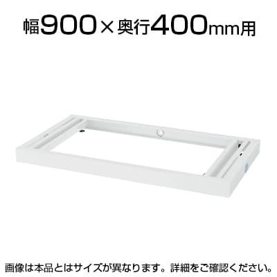 [オプション]クウォール 配線ベース(アジャスター付) 幅900×奥行400mm RW4-NPB