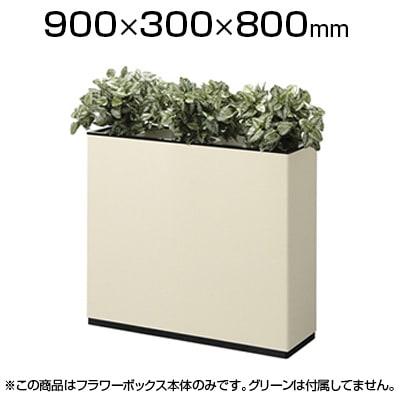 フラワーボックス J型 幅900mm/SE-SFN-900J